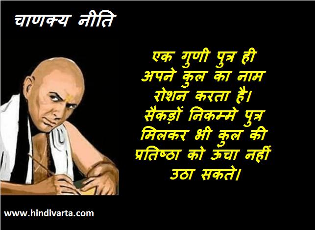 chanakya neeti एक गुणी पुत्र ही अपने कुल का नाम रोशन करता है