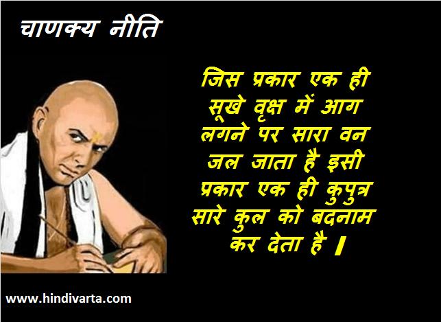 chanakya neeti एक ही कुपुत्र सारे कुल को बदनाम कर देता है