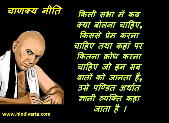 chanakya neeti किसी सभा में कब क्या बोलना प्रेम कहां कितना क्रोध पण्डित ज्ञानी व्यक्ति