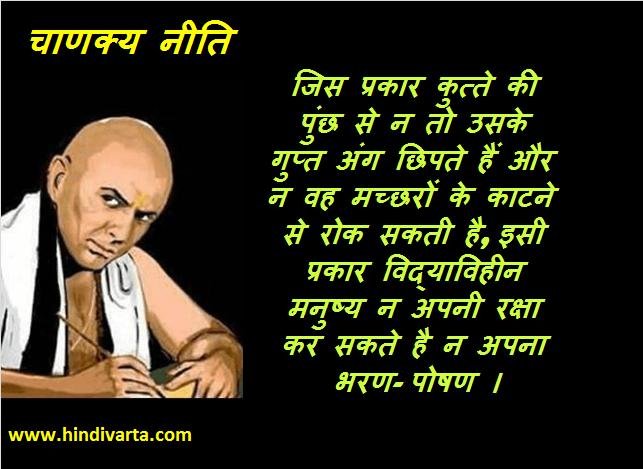 chanakya neeti कुत्ते की पुंछ विद्याविहीन मनुष्य न अपनी रक्षा कर सकते है न अपना भरण- पोषण ।