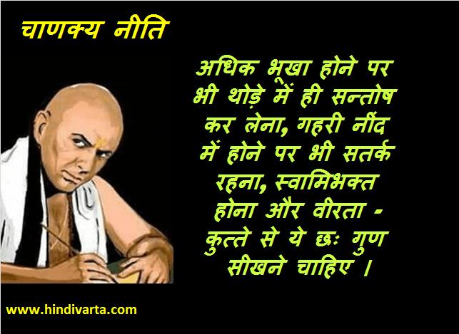 chanakya neeti कुत्ते से ये छः गुण सीखने चाहिए
