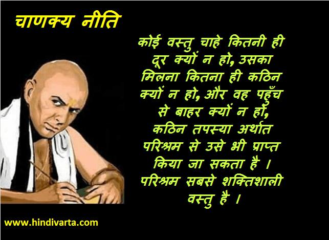 chanakya neeti  कोई वस्तु चाहे कितनी ही दूर क्यों न हो परिश्रम सबसे शक्तिशाली वस्तु है ।
