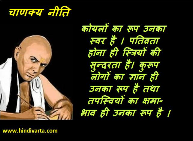 chanakya neeti कोयल स्वर पतिव्रता स्त्रियों सुन्दरता कुरूप ज्ञान तपस्वियों क्षमा- भाव रूप