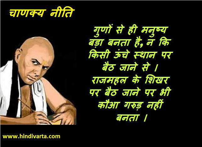 chanakya neeti  गुणों से ही मनुष्य बड़ा बनता है, न कि किसी ऊंचे स्थान पर बैठ जाने से