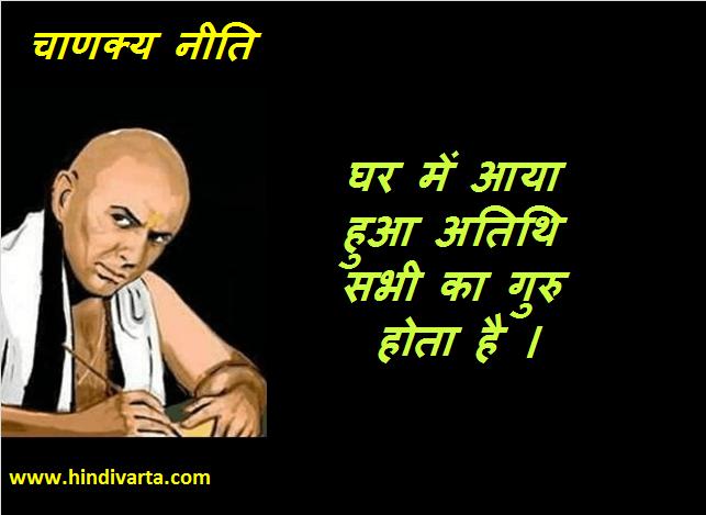 chanakya neeti घर में आया हुआ अतिथि सभी का गुरु होता है ।