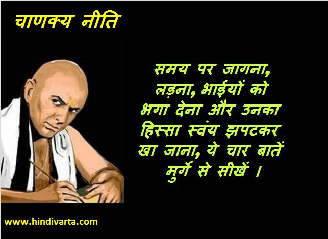 chanakya-neeti-बच्चे-को-न-पढ़ाने-वाली-माता-शत्रु-तथा-पिता-वैरी-के-समान-होते-हैं
