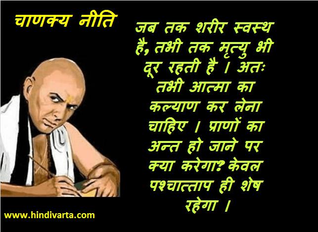 chanakya neeti जब तक शरीर स्वस्थ है, तभी तक मृत्यु भी दूर रहती है