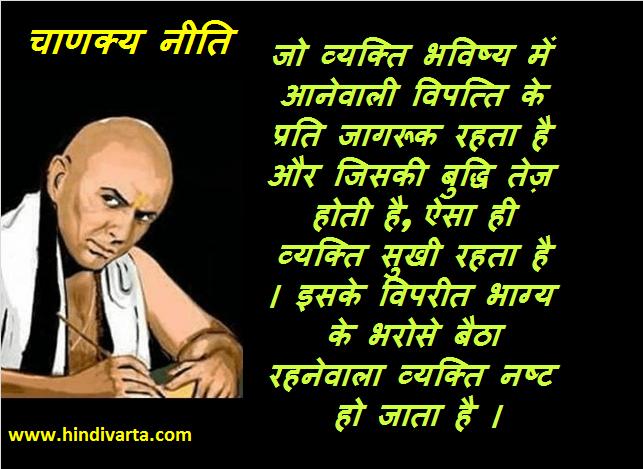 chanakya neeti जिसकी बुद्धि तेज़ होती है, ऐसा ही व्यक्ति सुखी रहता है