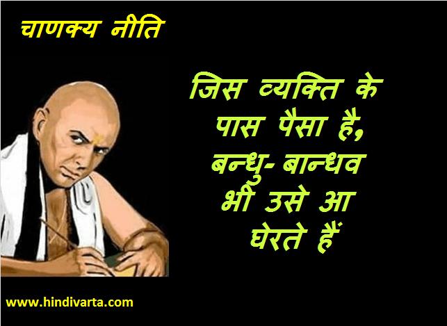 chanakya neeti जिस व्यक्ति के पास पैसा है, बन्धु- बान्धव भी उसे आ घेरते हैं