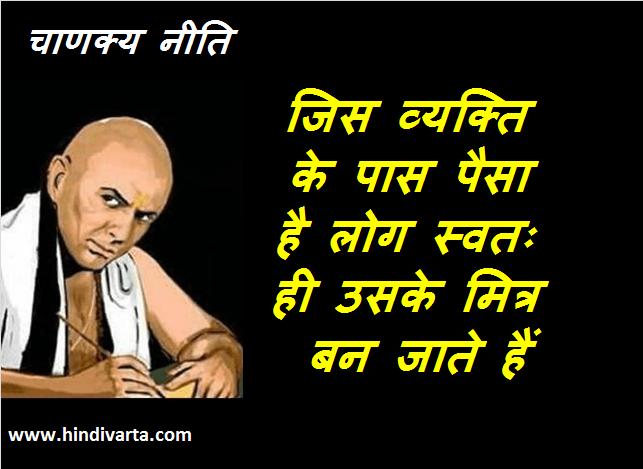 chanakya neeti जिस व्यक्ति के पास पैसा है लोग स्वतः ही उसके मित्र बन जाते हैं