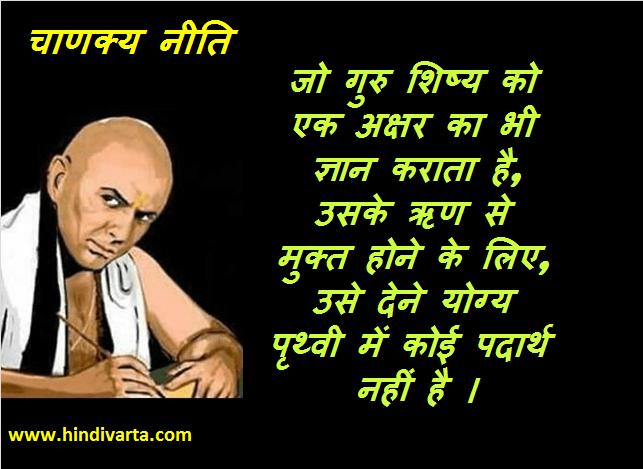 chanakya neeti जो गुरु शिष्य को एक अक्षर का भी ज्ञान कराता है