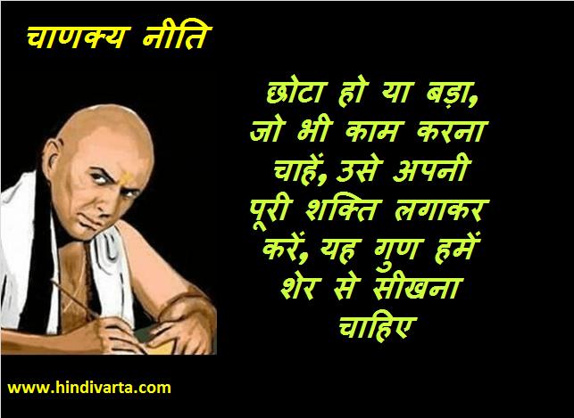 chanakya neeti जो भी काम करना चाहें, उसे अपनी पूरी शक्ति लगाकर करें