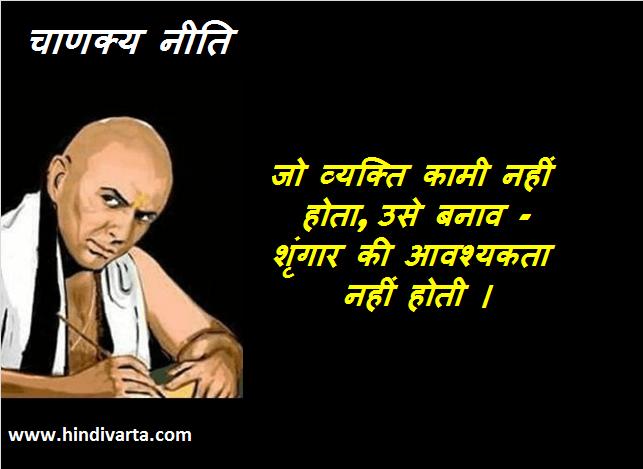 chanakya neeti जो व्यक्ति कामी नहीं होता, उसे बनाव - शृंगार की आवश्यकता नहीं होती ।