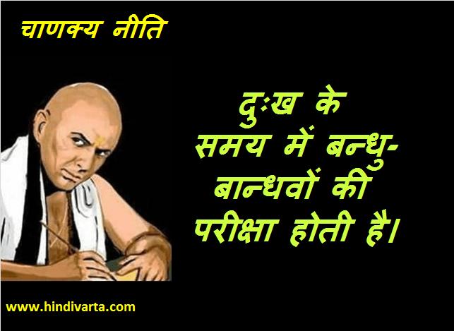 chanakya neeti दुःख के समय में बन्धु-बान्धवों की परीक्षा होती है