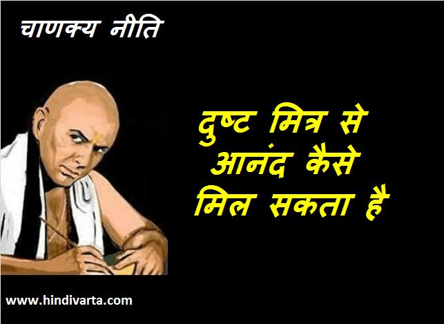 chanakya neeti दुष्ट मित्र से आनंद कैसे मिल सकता है