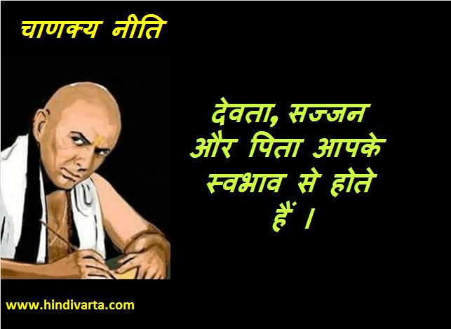 chanakya neeti देवता, सज्जन और पिता आपके स्वभाव से होते हैं