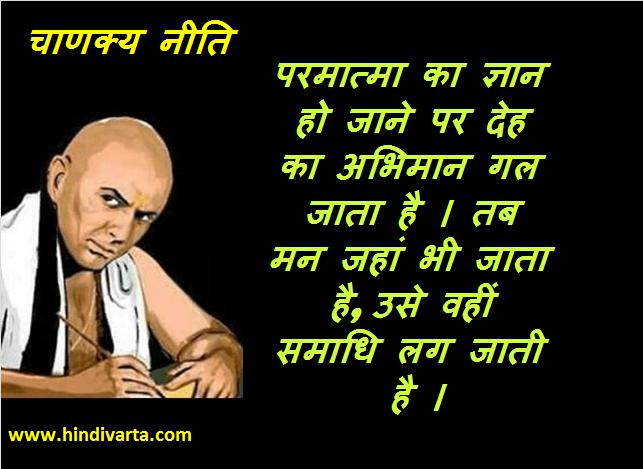 chanakya neeti परमात्मा का ज्ञान हो जाने पर देह का अभिमान गल जाता है