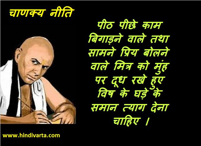 chanakya neeti पीठ पीछे काम बिगाड़ने वाले तथा सामने प्रिय बोलने वाले मित्र को त्याग देना चाहिए ।