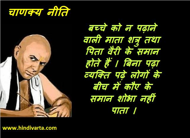 chanakya neeti बच्चे को न पढ़ाने वाली माता शत्रु तथा पिता वैरी के समान होते हैं