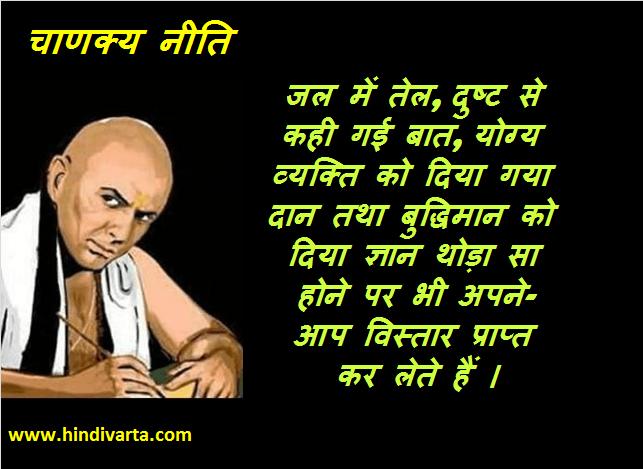 chanakya neeti बुद्धिमान को दिया ज्ञान थोड़ा सा होने पर भी अपने- आप विस्तार प्राप्त कर लेते हैं