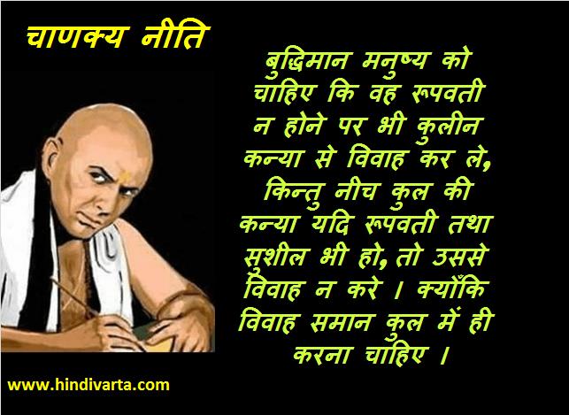 chanakya neeti बुद्धिमान मनुष्य को विवाह समान कुल में ही करना चाहिए