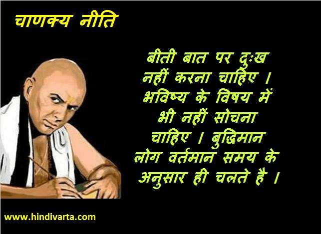 chanakya neeti बुद्धिमान लोग वर्तमान समय के अनुसार ही चलते है ।