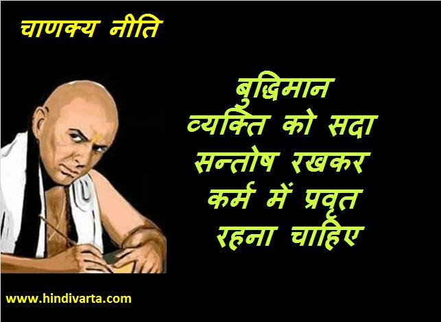 chanakya neeti बुद्धिमान व्यक्ति को सदा सन्तोष रखकर कर्म में प्रवृत रहना चाहिए