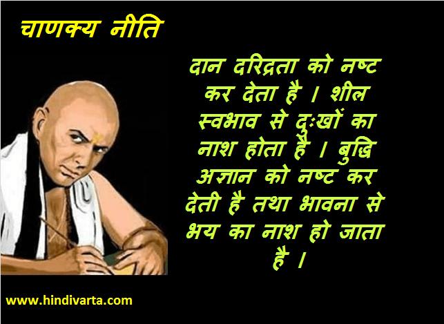 chanakya neeti बुद्धि अज्ञान को नष्ट कर देती है।