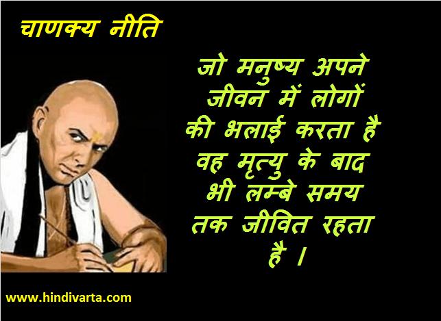 chanakya neeti मनुष्य जीवन में लोगों की भलाई करता है वह मृत्यु के बाद भी लम्बे समय तक जीवित