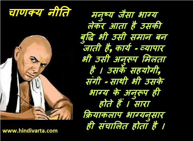 chanakya neeti मनुष्य जैसा भाग्य लेकर आता है उसकी बुद्धि भी उसी समान बन जाती है