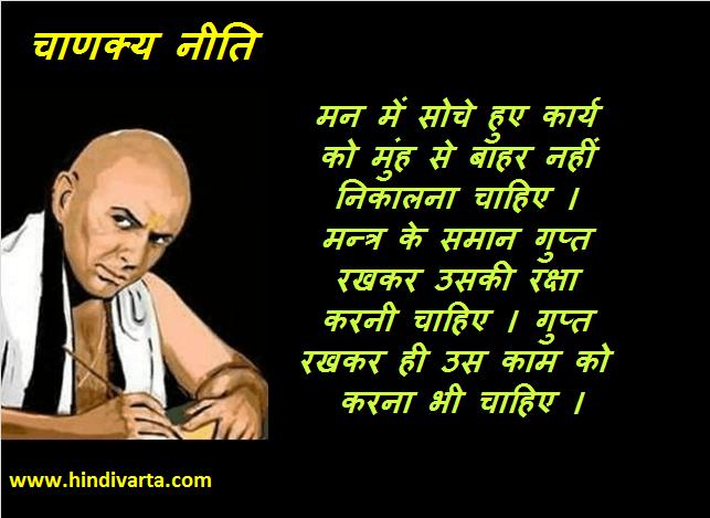 chanakya neeti मन में सोचे हुए कार्य को मुंह से बाहर नहीं निकालना गुप्त रखकर ही उस काम को करना भी चाहिए ।