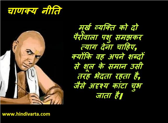 chanakya neeti मूर्ख व्यक्ति को दो पैरोंवाला पशु समझकर त्याग देना चाहिए
