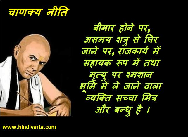 chanakya neeti मृत्यु पर श्मशान भूमि में ले जाने वाला व्यक्ति सच्चा मित्र
