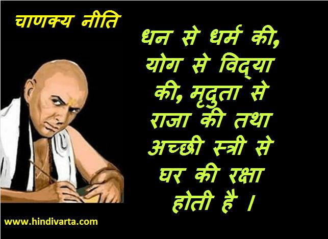 chanakya neeti मृदुता से राजा की रक्षा होती है ।