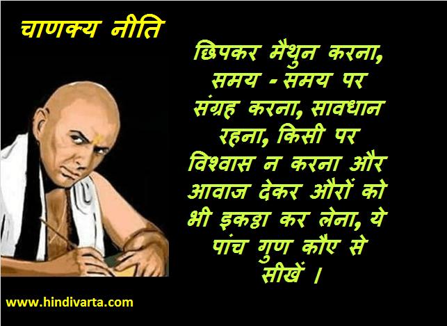chanakya neeti ये पांच गुण कौए से सीखें ।