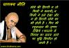 chanakya neeti वास्तव में विनाश का समय आने पर बुद्धि विपरीत हो जाती है