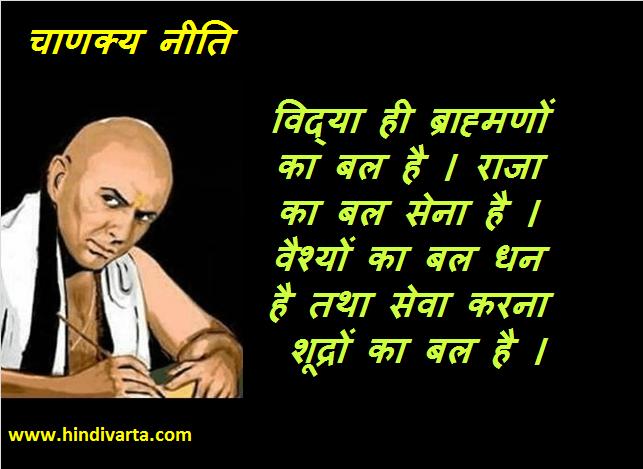 chanakya neeti विद्या ही ब्राह्मणों का बल है । राजा का बल सेना है