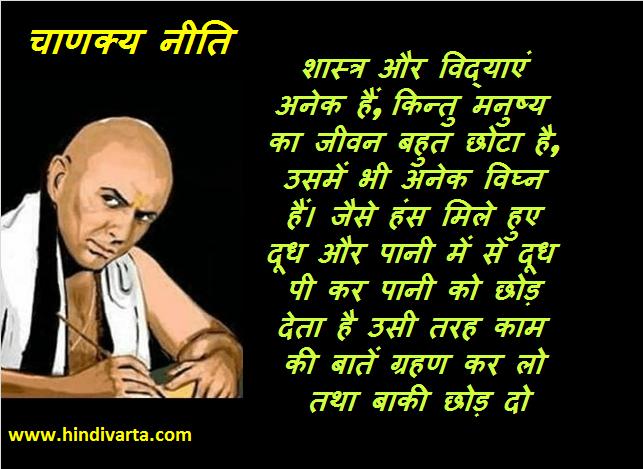 chanakya neeti  शास्त्र और विद्याएं अनेक हैं, किन्तु मनुष्य का जीवन बहुत छोटा है