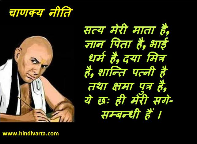 chanakya neeti सत्य मेरी माता है, ज्ञान पिता है, भाई धर्म है, दया मित्र है, शान्ति पत्नी है तथा क्षमा पुत्र है