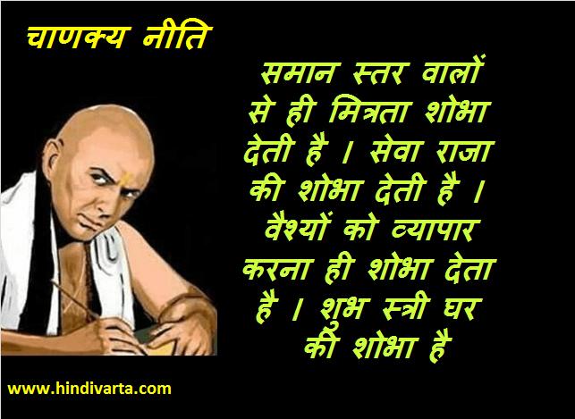 chanakya neeti समान स्तर वालों से ही मित्रता शोभा । सेवा राजा की शोभा