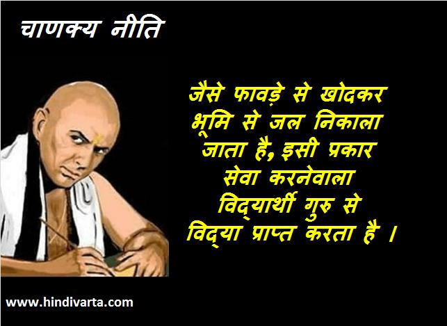 chanakya neeti सेवा करनेवाला विद्यार्थी गुरु से विद्या प्राप्त करता है ।