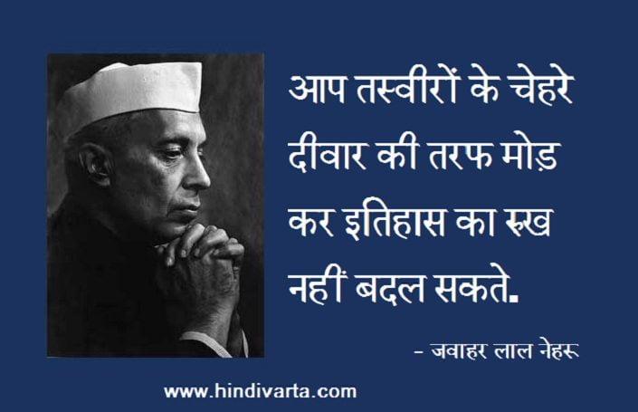 Pandit Jawahar lal Nehru ke Anmol Vichar