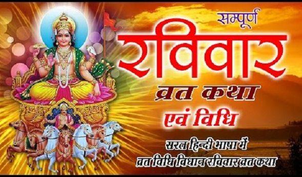 Ravivar Vrat Katha in Hindi