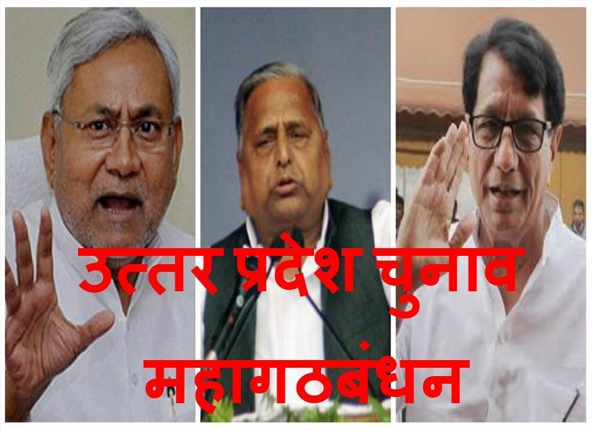 UP election mahagathbandhan