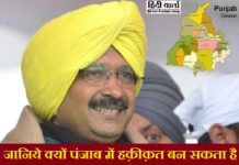 will AAP make government in Punjab