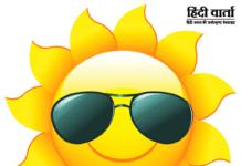 Hindi Essay on Sun