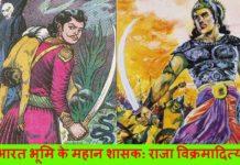 भारत भूमि के महान शासक: राजा विक्रमादित्य