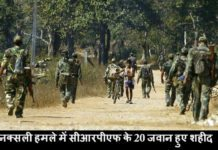नक्सली हमले में सीआरपीएफ के 20 जवान हुए शहीद