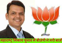 महाराष्ट्र के नागरिक चुनाव : लातूर, चंद्रपुर, भाजपा ने तो परभानी जीती कांग्रेस ने
