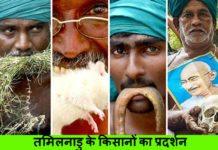 तमिलनाडु के किसानों का प्रदर्शन